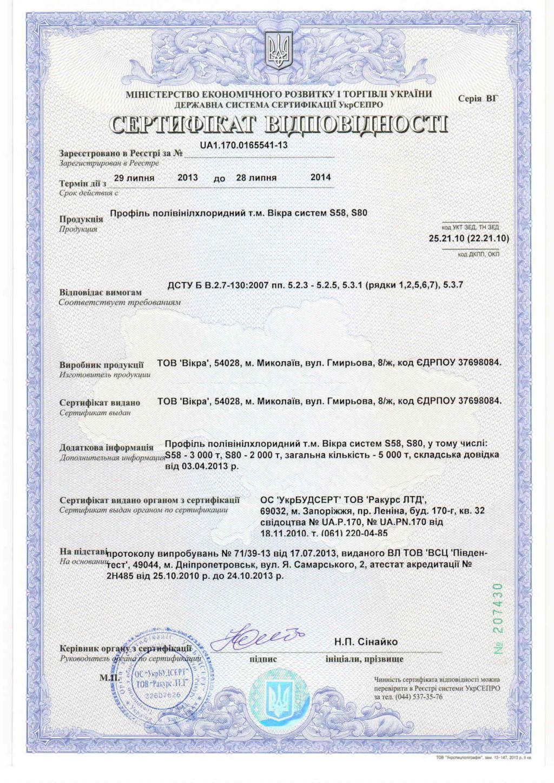 Сертификат соответствия на профиль VIKRA