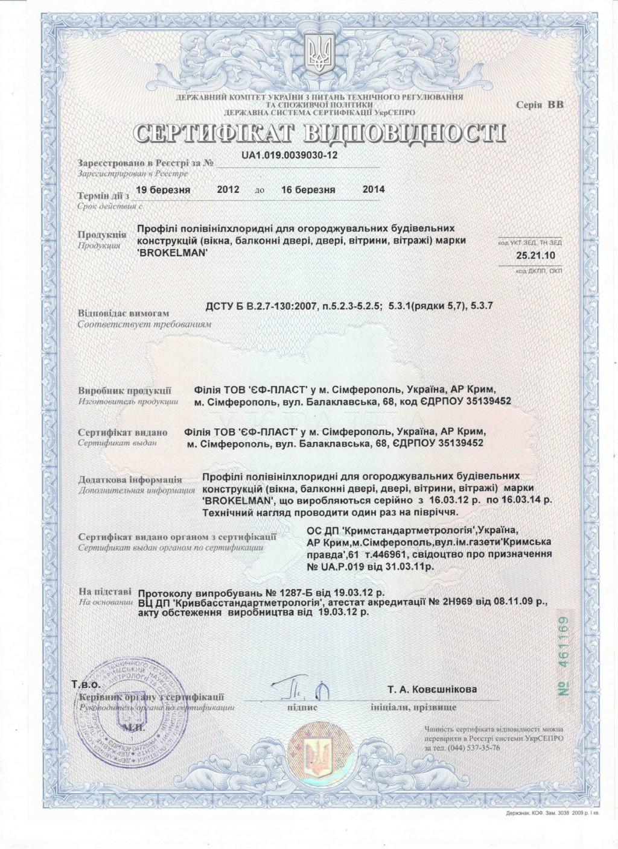 Сертификат соответствия на профиль Brokelman