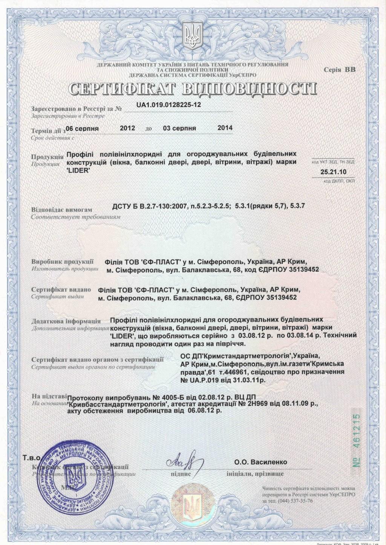 Сертификат соответствия на профиль Lider