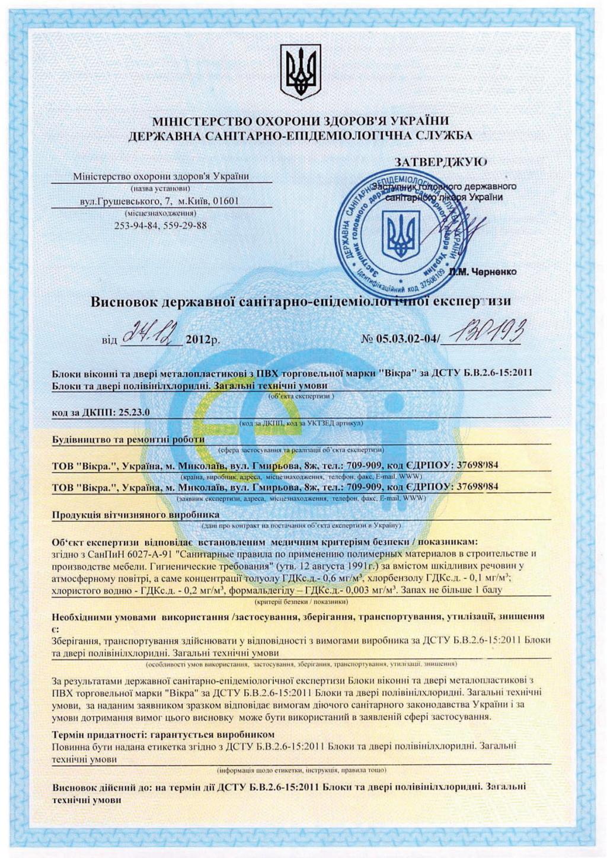 Сертификат гигиены на профиль Vikra