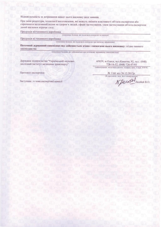 Сертификат гигиены на профиль Vikra (оборот)