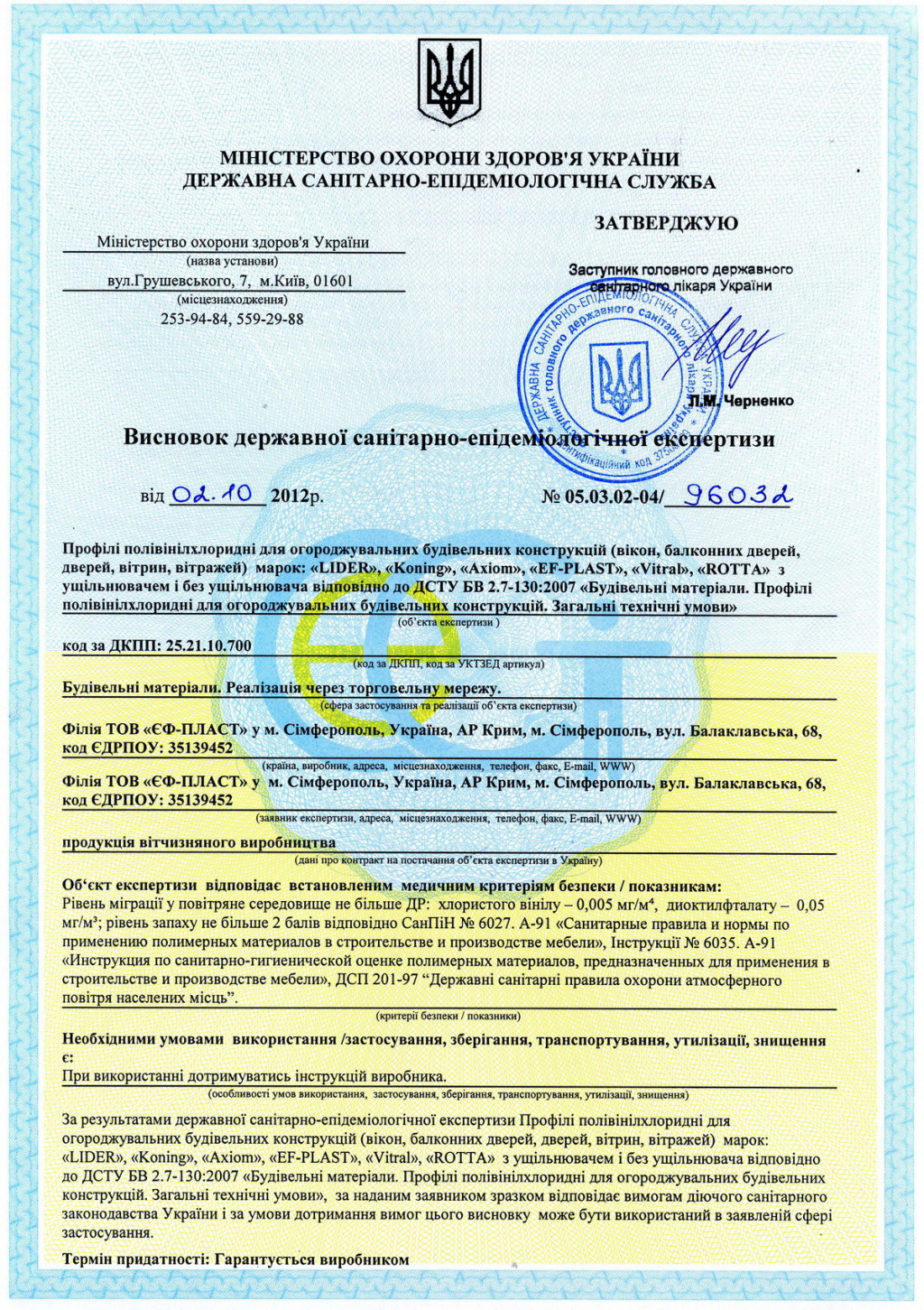 Сертификат гигиены на профиль LIDER, KONING