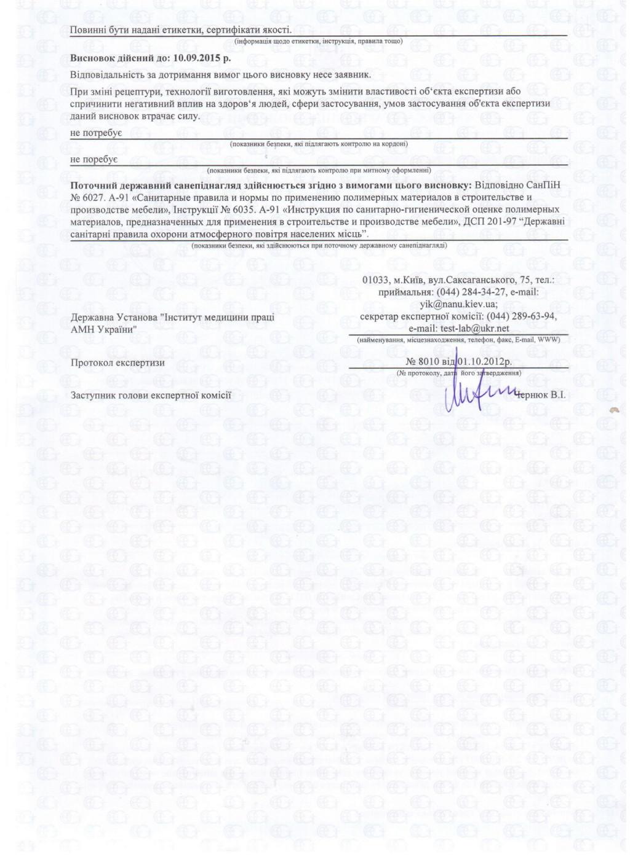 Сертификат гигиены на профиль LIDER, KONING (оборот)