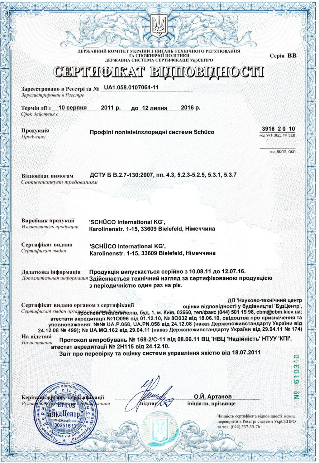 Сертификат соответствия на профиль SHUKO