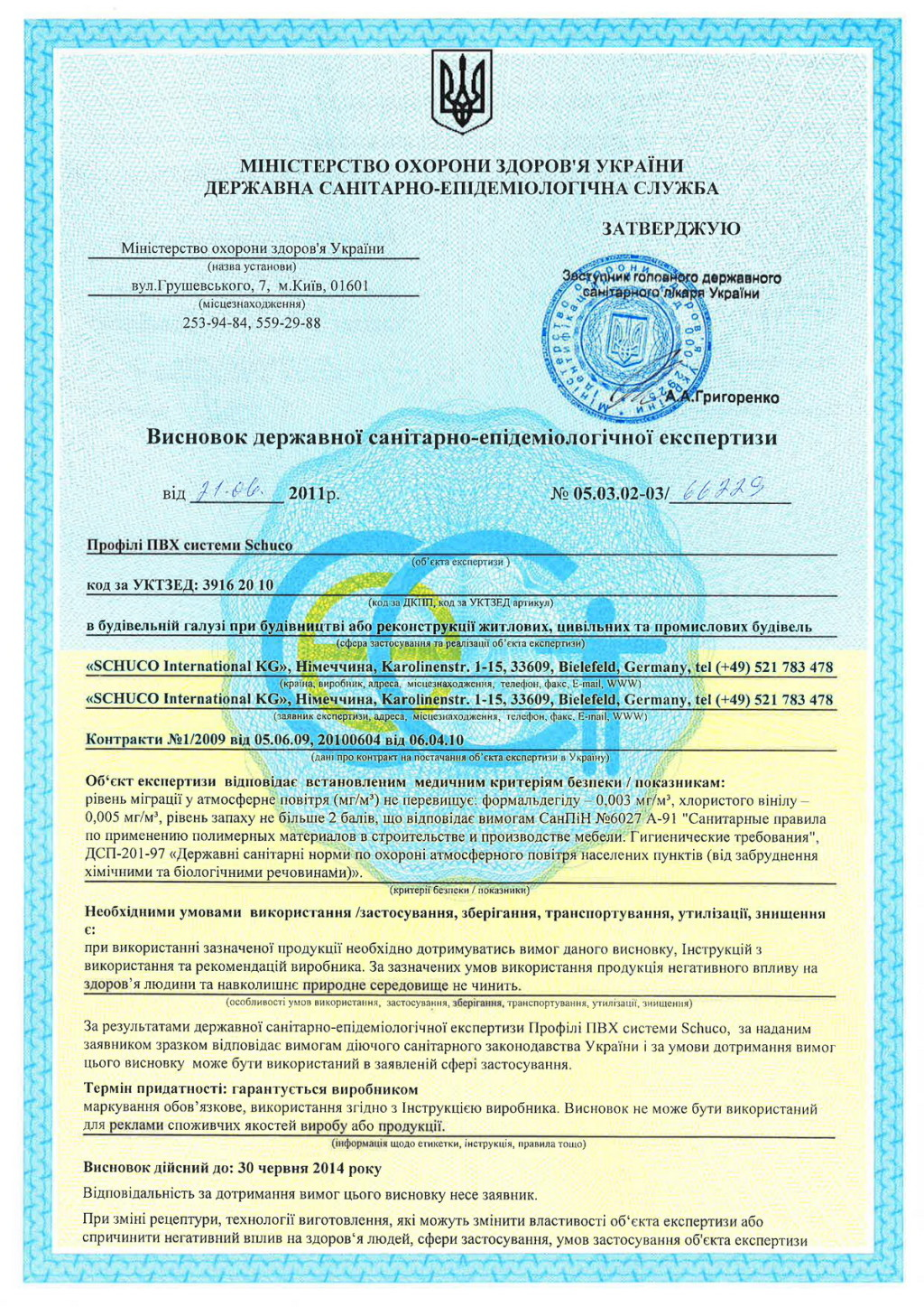 Сертификат гигиены на профиль SHUKO