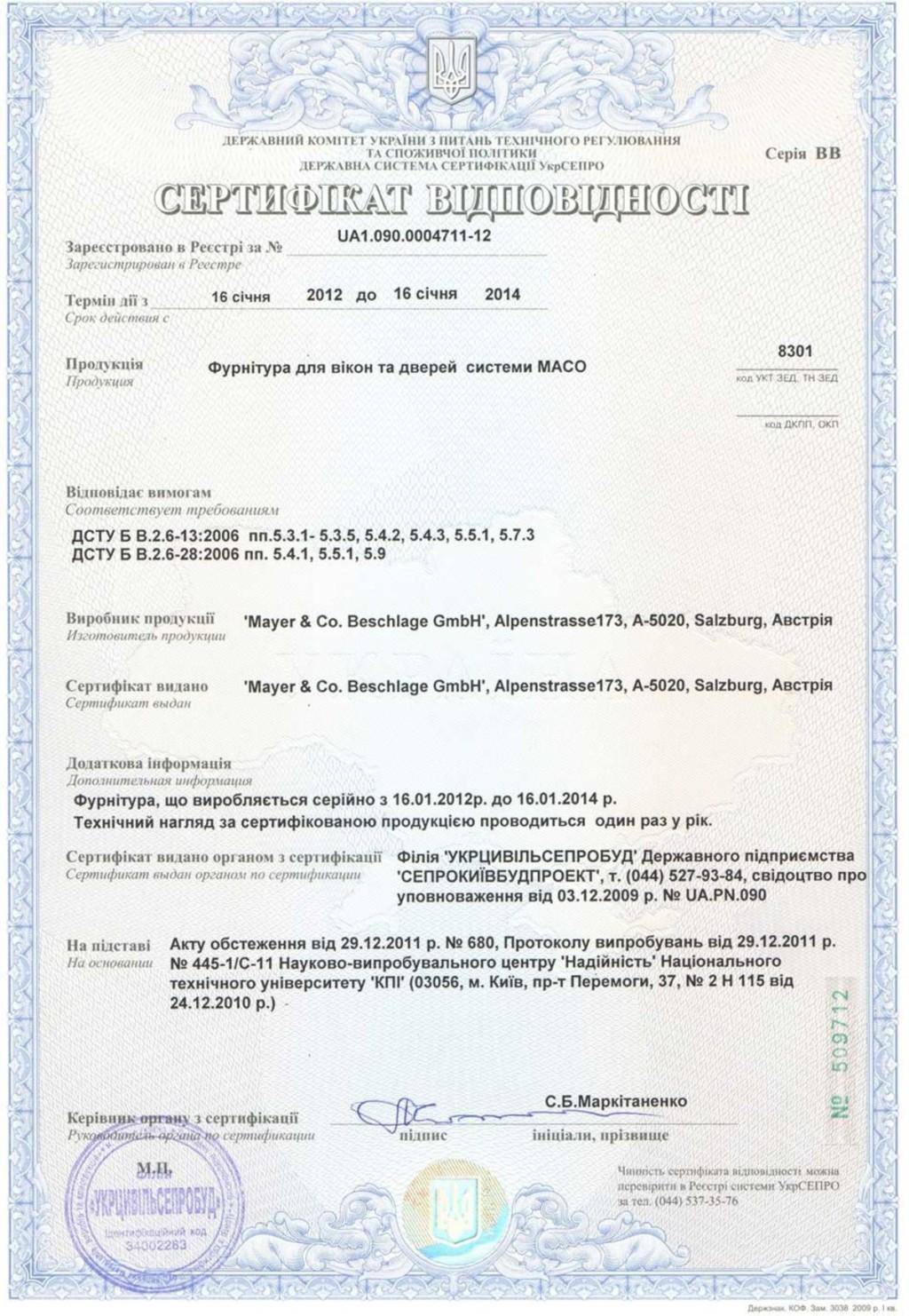 Сертификат соответствия на фурнитуру MACO