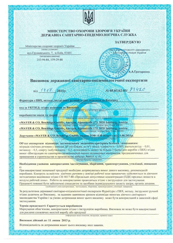 Сертификат гигиены на фурнитуру MACO