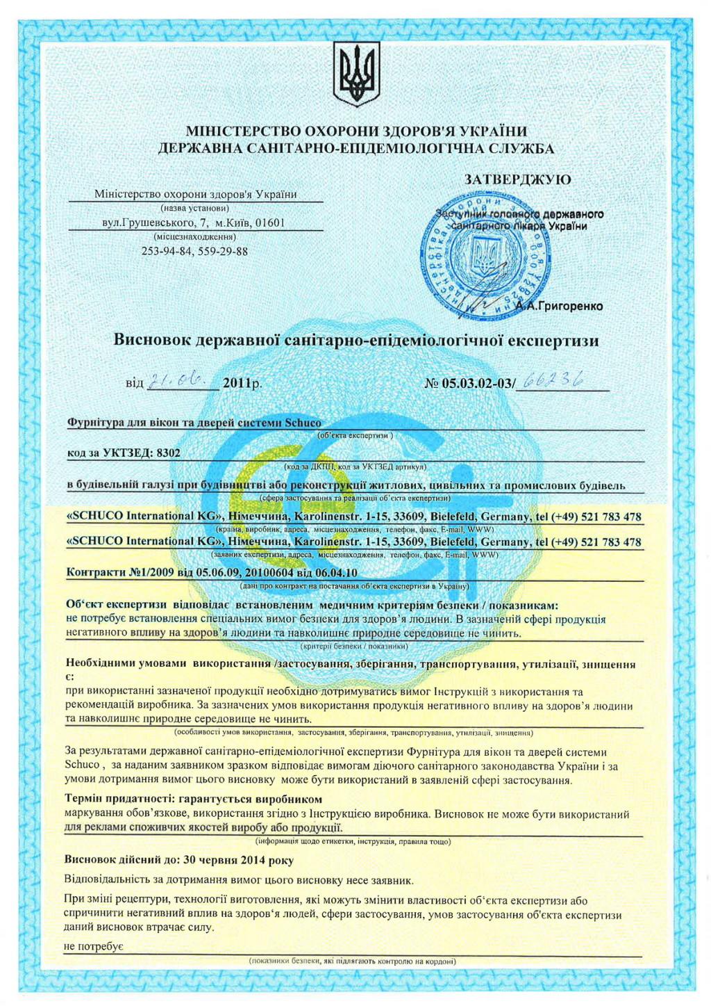 Сертификат гигиены на фурнитуру SCHUCO