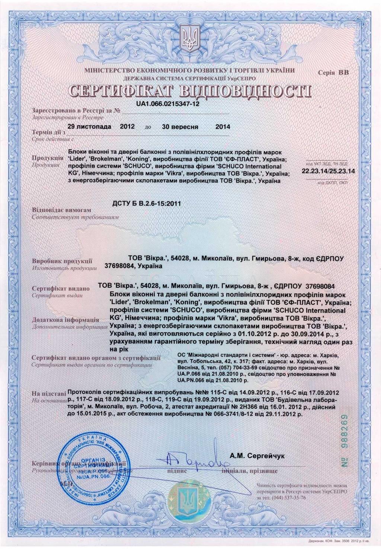 Сертификат  на продукцию окна и двери