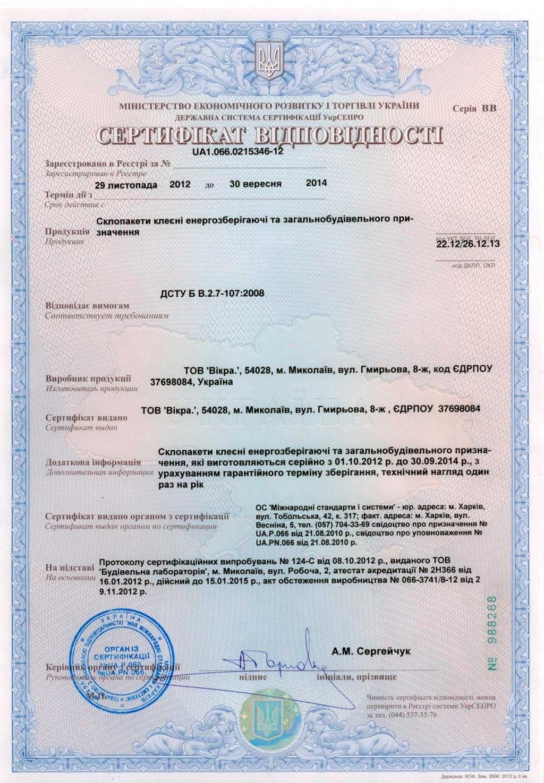 Сертификат  на продукцию стеклопакеты