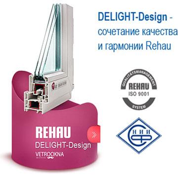 Вікна Rehau профіль Київ