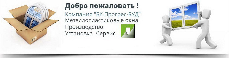 Установка монтаж металлопластиковых окон в Киев. Пластиковые окна ПВХ. Header